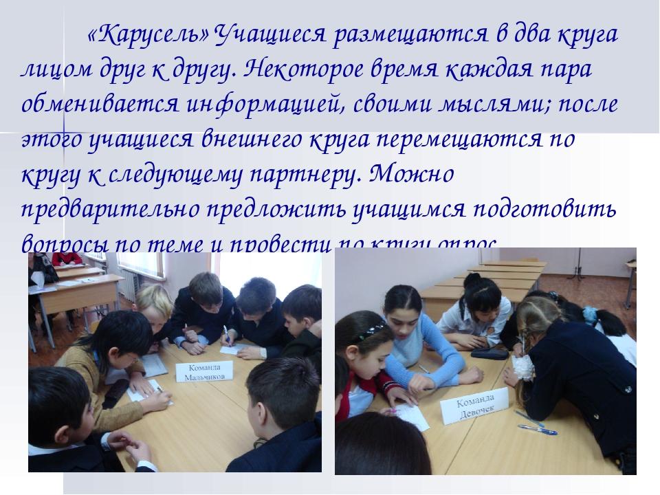 «Карусель» Учащиеся размещаются в два круга лицом друг к другу. Некоторое вр...
