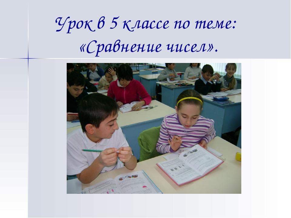 Урок в 5 классе по теме: «Сравнение чисел».