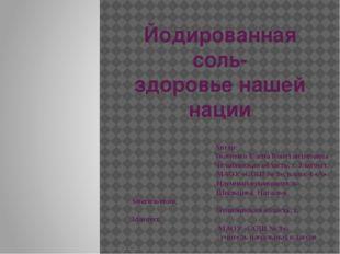 Йодированная соль- здоровье нашей нации Автор: Ткаченко Елена Константиновна