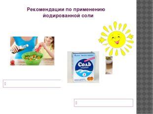 Рекомендации по применению йодированной соли Правильный способ употребления й