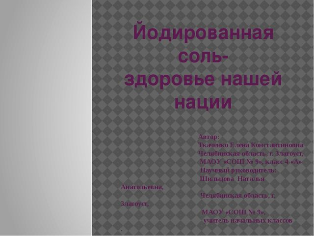 Йодированная соль- здоровье нашей нации Автор: Ткаченко Елена Константиновна...