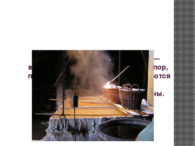 Нехитрый способ добычи соли — выпаривать морскую воду до тех пор, пока на её...