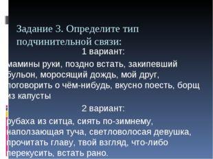 Задание 3. Определите тип подчинительной связи: 1 вариант: мамины руки, позд