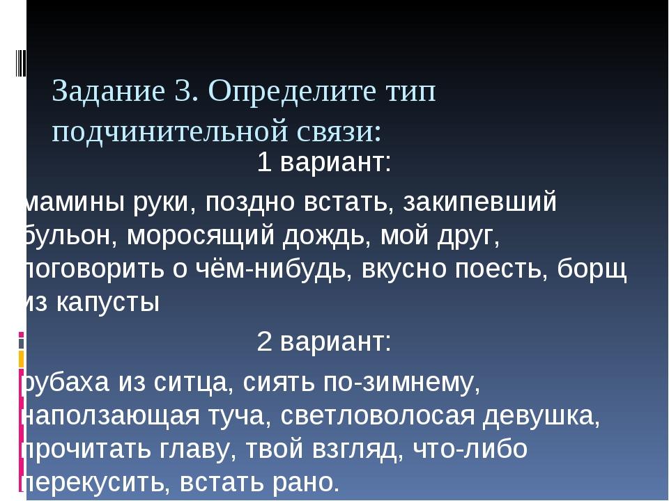 Задание 3. Определите тип подчинительной связи: 1 вариант: мамины руки, позд...