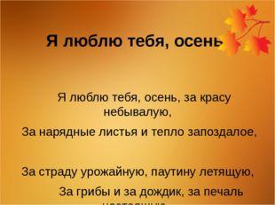 Я люблю тебя, осень! Я люблю тебя, осень, за красу небывалую, За нарядные ли