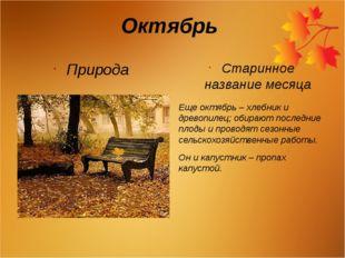 Октябрь Природа Старинное название месяца Еще октябрь – хлебник и древопилец;