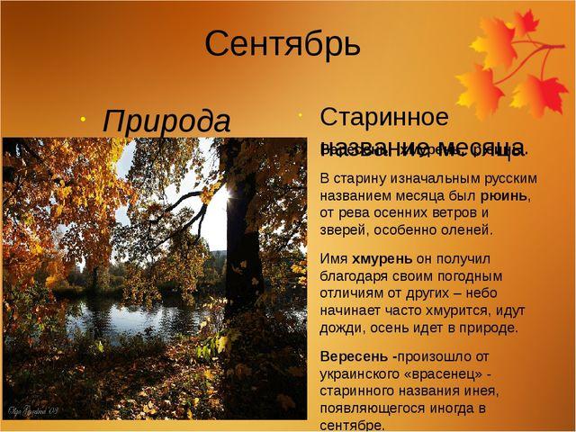 Сентябрь Природа Старинное название месяца Вересень, хмурень, рюинь . В стари...