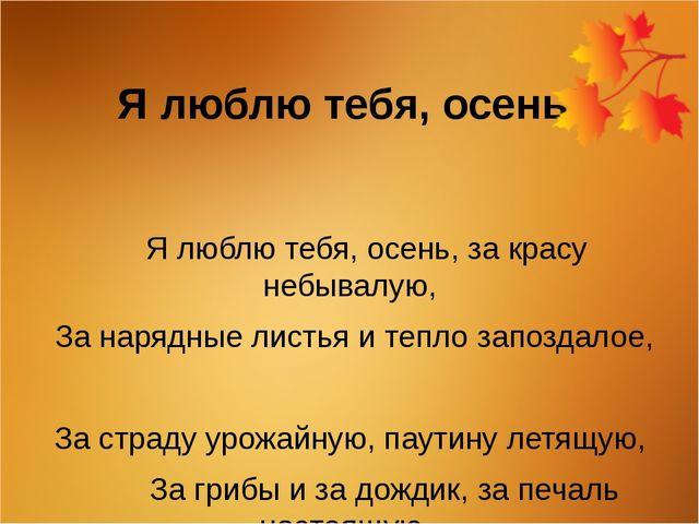 Я люблю тебя, осень! Я люблю тебя, осень, за красу небывалую, За нарядные ли...