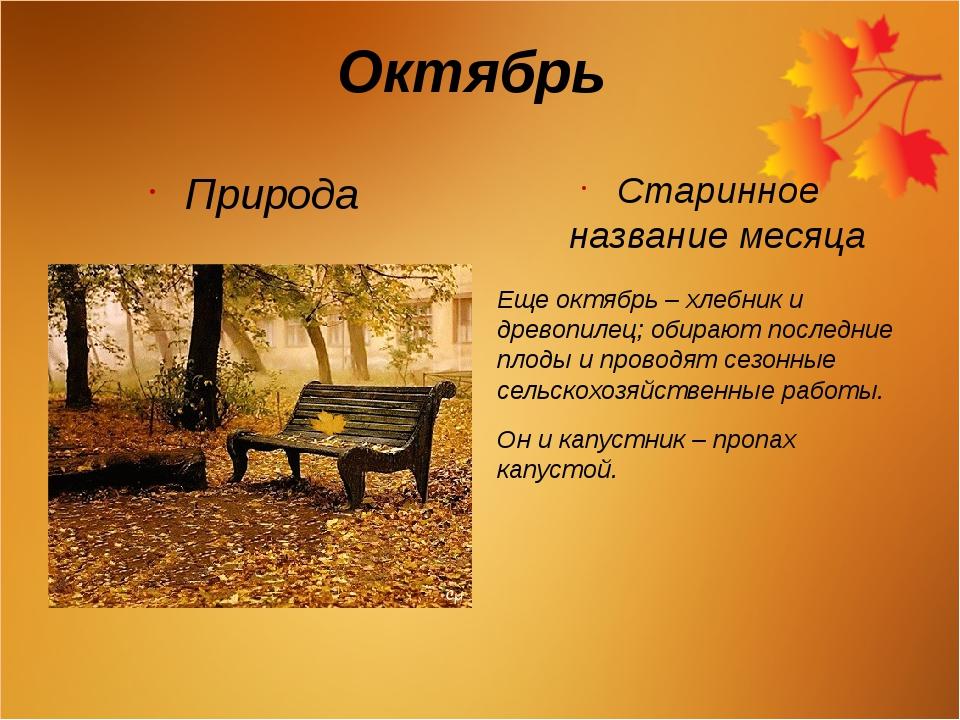 Октябрь Природа Старинное название месяца Еще октябрь – хлебник и древопилец;...