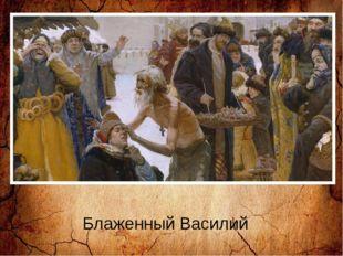 Блаженный Василий