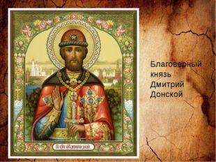 Благоверный князь Дмитрий Донской