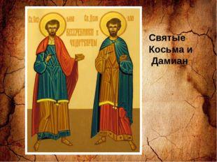 Святые Косьма и Дамиан