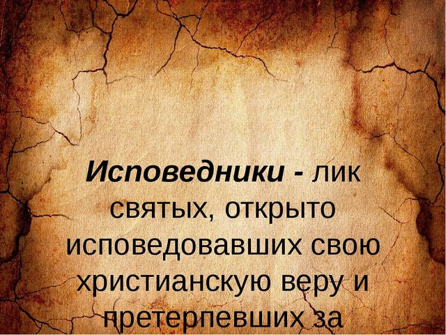 Исповедники - лик святых,открыто исповедовавших свою христианскую веру и пр...