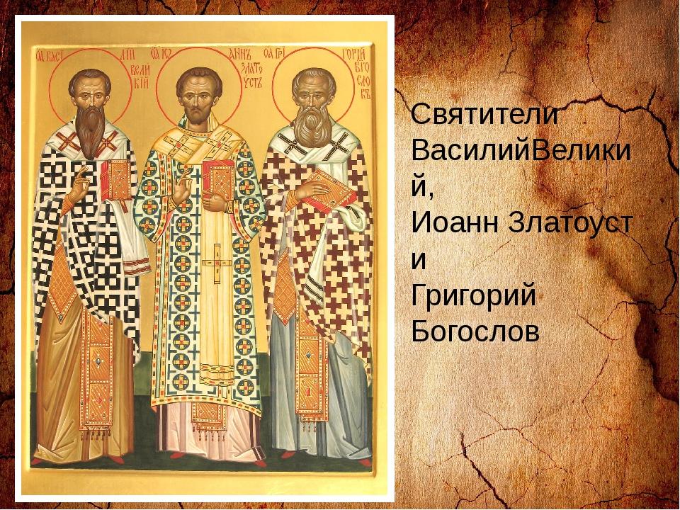 Святители ВасилийВеликий, Иоанн Златоуст и Григорий Богослов