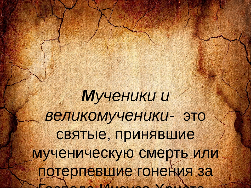 Мученики и великомученики- это святые, принявшие мученическую смерть или пот...
