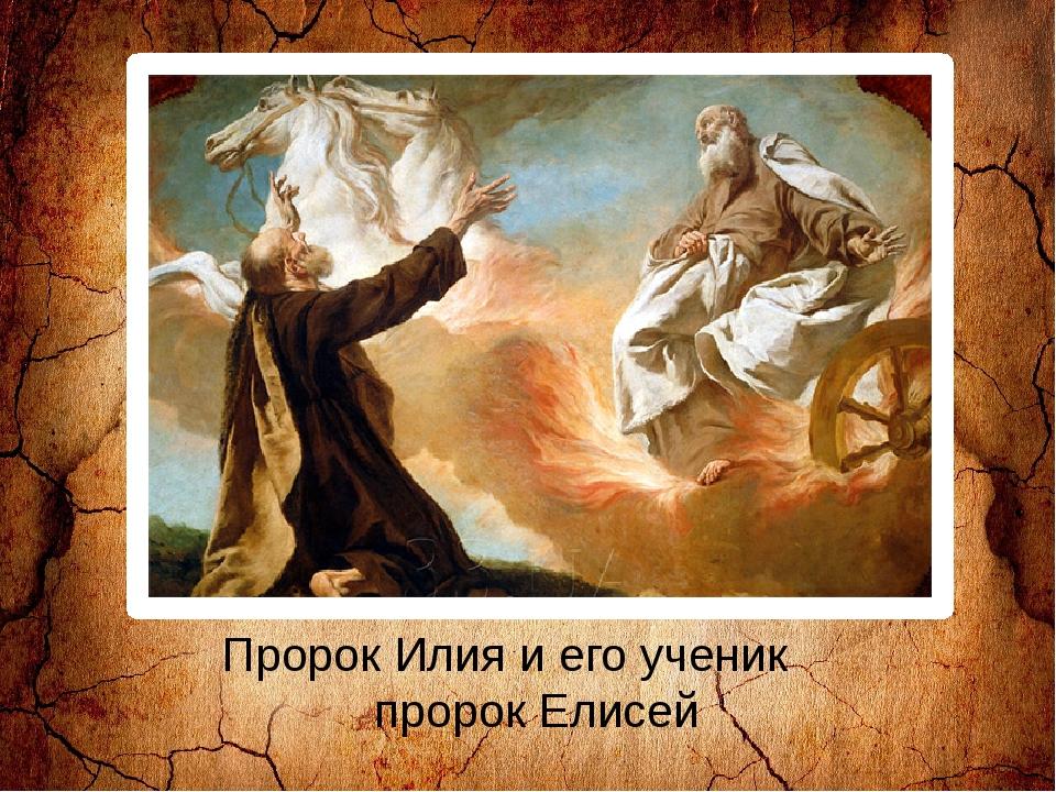 Пророк Илия и его ученик пророк Елисей