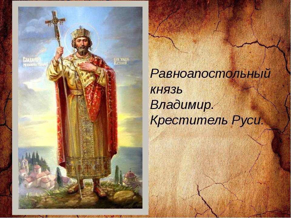 Равноапостольный князь Владимир. Креститель Руси.