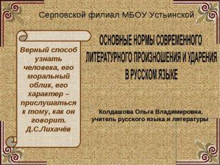 Серповской филиал МБОУ Устьинской Колдашова Ольга Владимировна, учитель русск