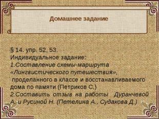 Домашнее задание § 14. упр. 52, 53. Индивидуальное задание: 1.Составление сх