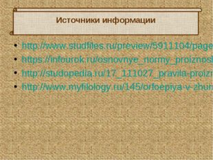 http://www.studfiles.ru/preview/5911104/page:4/ https://infourok.ru/osnovnye_