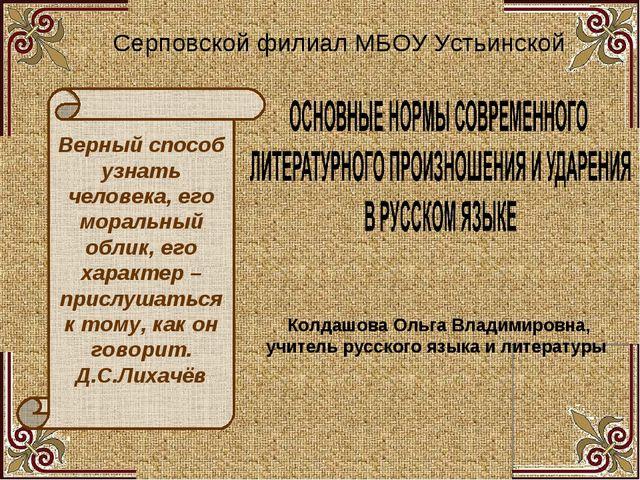 Серповской филиал МБОУ Устьинской Колдашова Ольга Владимировна, учитель русск...