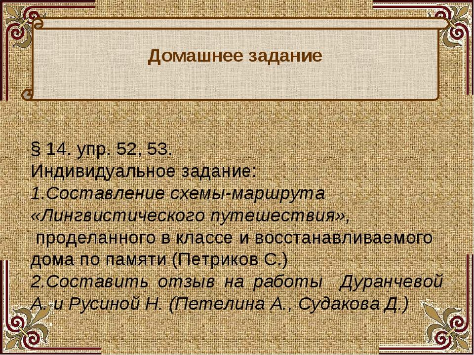 Домашнее задание § 14. упр. 52, 53. Индивидуальное задание: 1.Составление сх...