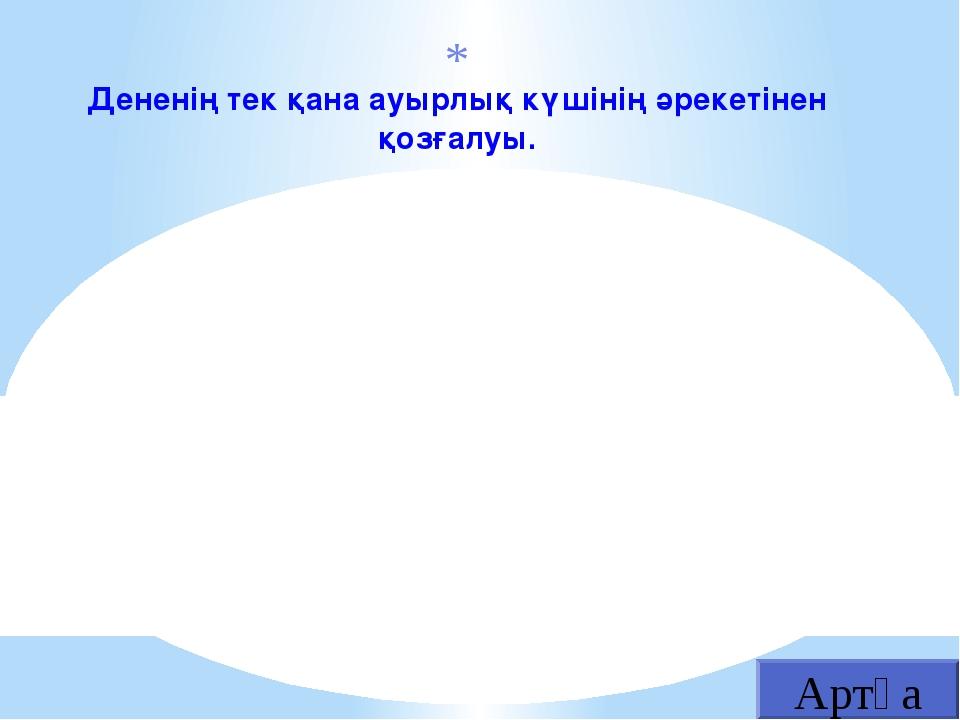 Артқа