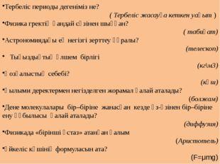 Тербеліс периоды дегеніміз не? ( Тербеліс жасауға кеткен уақыт ) Физика грект