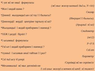 Қуат және оның формуласы (жұмыс жасау шапшаңдығы, N=A/t) Жол қандай шама ? Ск