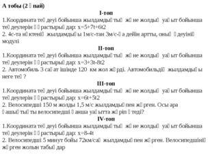 А тобы (2 ұпай) І-топ 1.Координата теңдеуі бойынша жылдамдықтың және жолдың у