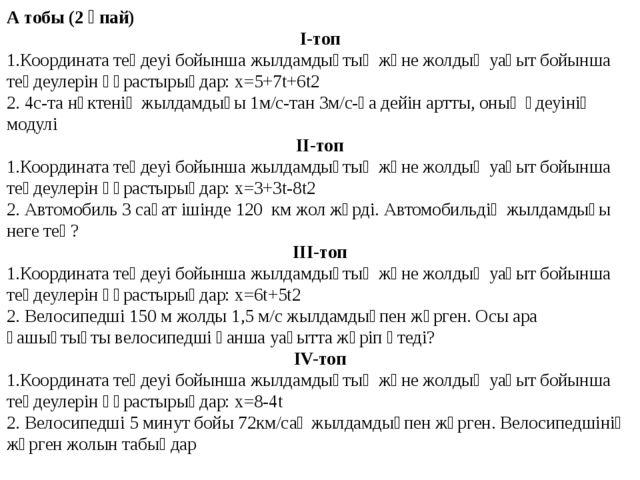 А тобы (2 ұпай) І-топ 1.Координата теңдеуі бойынша жылдамдықтың және жолдың у...