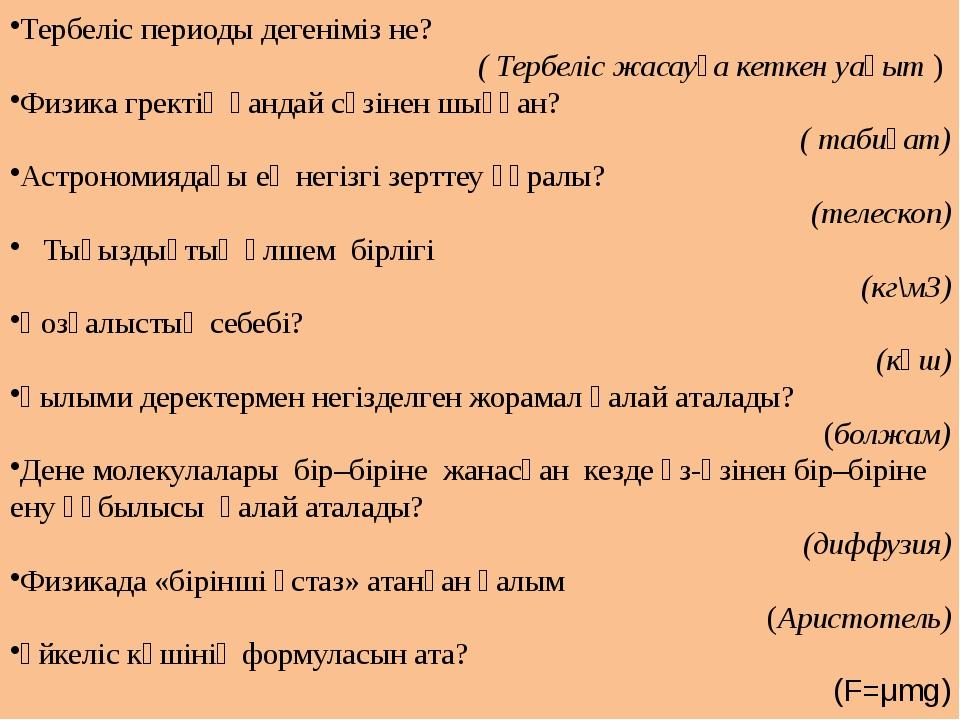 Тербеліс периоды дегеніміз не? ( Тербеліс жасауға кеткен уақыт ) Физика грект...