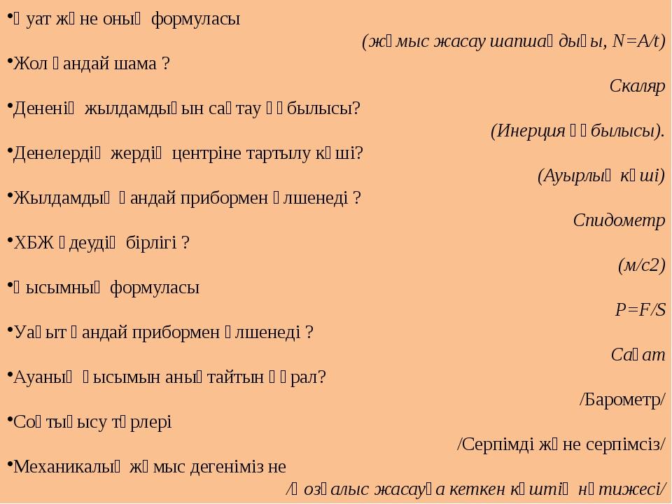 Қуат және оның формуласы (жұмыс жасау шапшаңдығы, N=A/t) Жол қандай шама ? Ск...