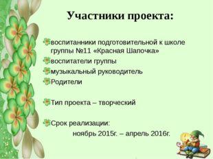 Участники проекта: воспитанники подготовительной к школе группы №11 «Красная
