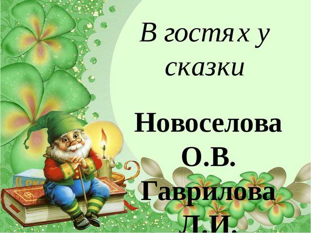 В гостях у сказки Новоселова О.В. Гаврилова Л.И. 2015-2016 уч.год