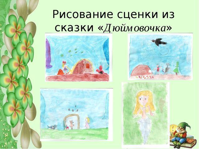 Рисование сценки из сказки «Дюймовочка»