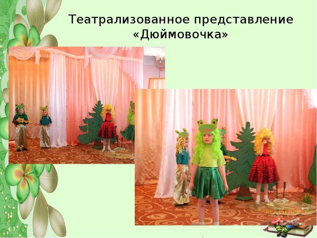 Театрализованное представление «Дюймовочка»