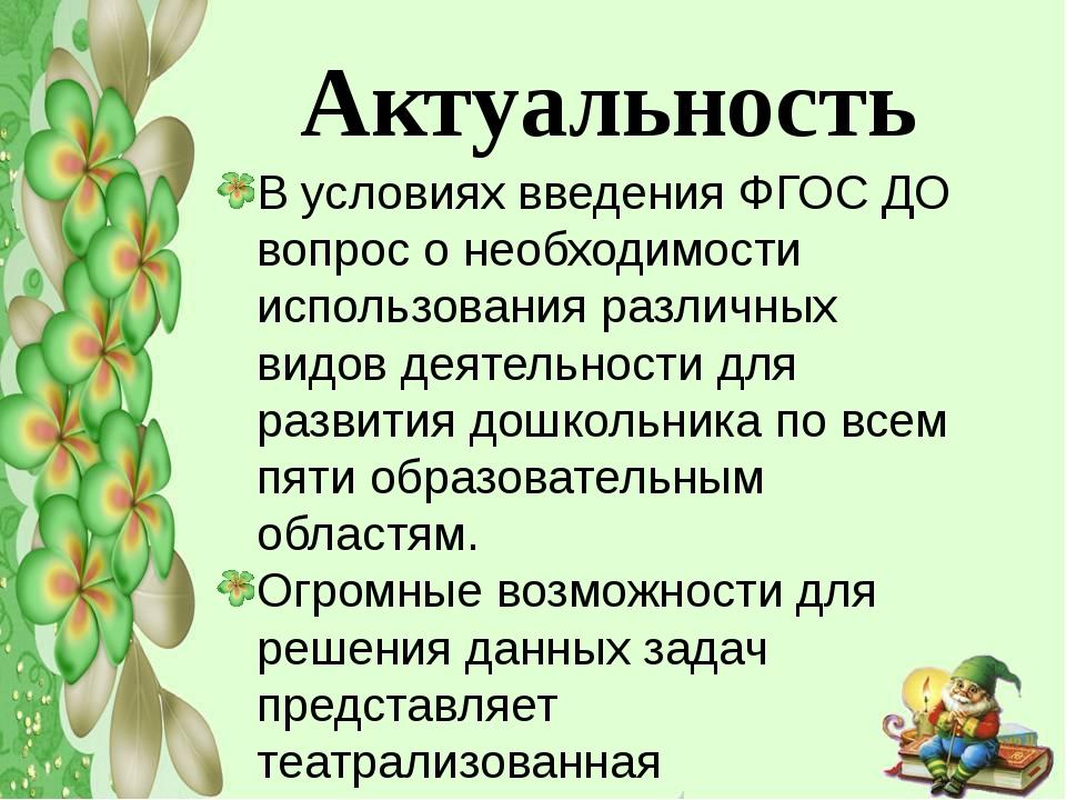Актуальность В условиях введения ФГОС ДО вопрос о необходимости использования...