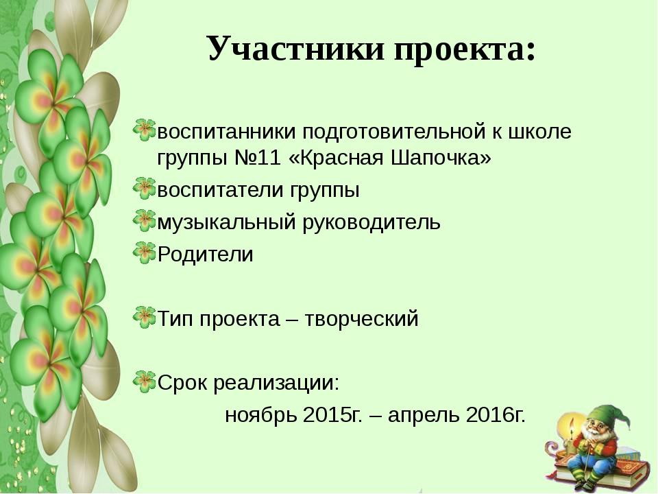 Участники проекта: воспитанники подготовительной к школе группы №11 «Красная...