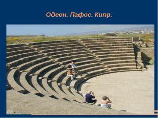 Одеон. Пафос. Кипр.