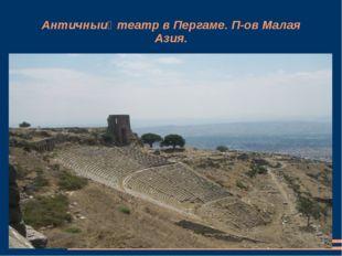 Античный театр в Пергаме. П-ов Малая Азия.