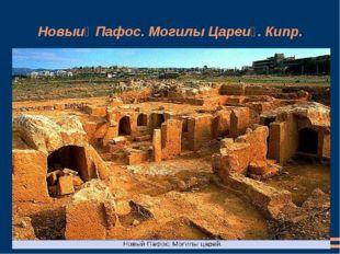 Новый Пафос. Могилы Царей. Кипр.