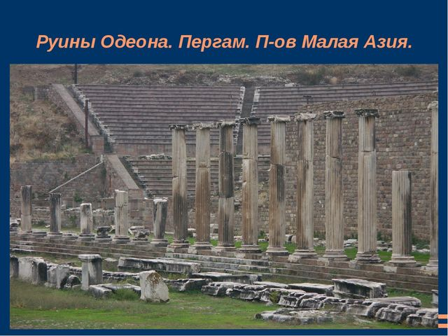 Руины Одеона. Пергам. П-ов Малая Азия.