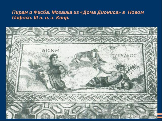 Пирам и Фисба. Мозаика из «Дома Диониса» в Новом Пафосе. III в. н. э. Кипр.