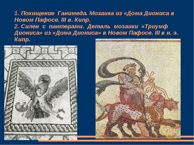 1. Похищение Ганимеда. Мозаика из «Дома Диониса в Новом Пафосе. III в. Кипр....