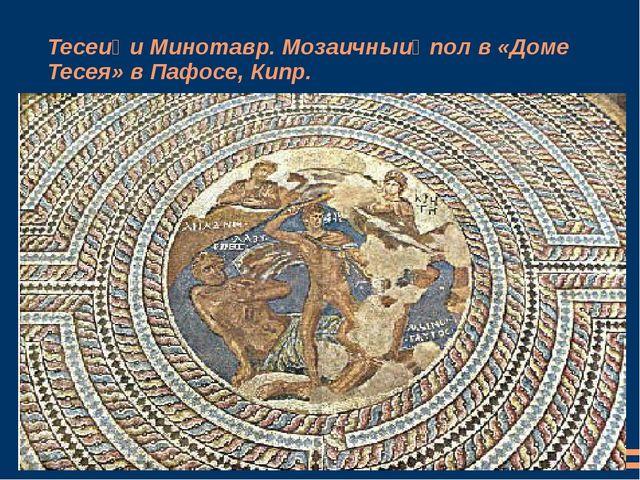 Тесей и Минотавр. Мозаичный пол в «Доме Тесея» в Пафосе, Кипр.