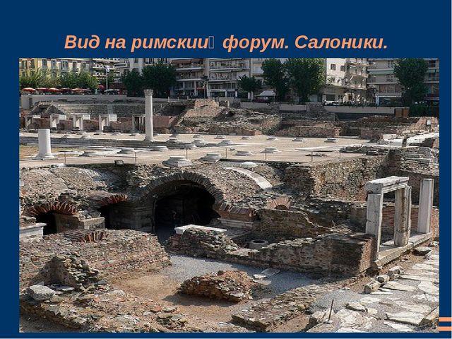 Вид на римский форум. Салоники.