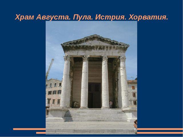 Храм Августа. Пула. Истрия. Хорватия.