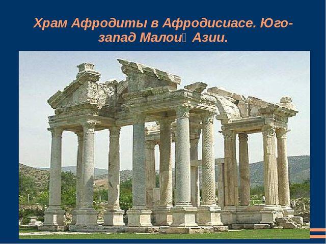 Храм Афродиты в Афродисиасе. Юго-запад Малой Азии.