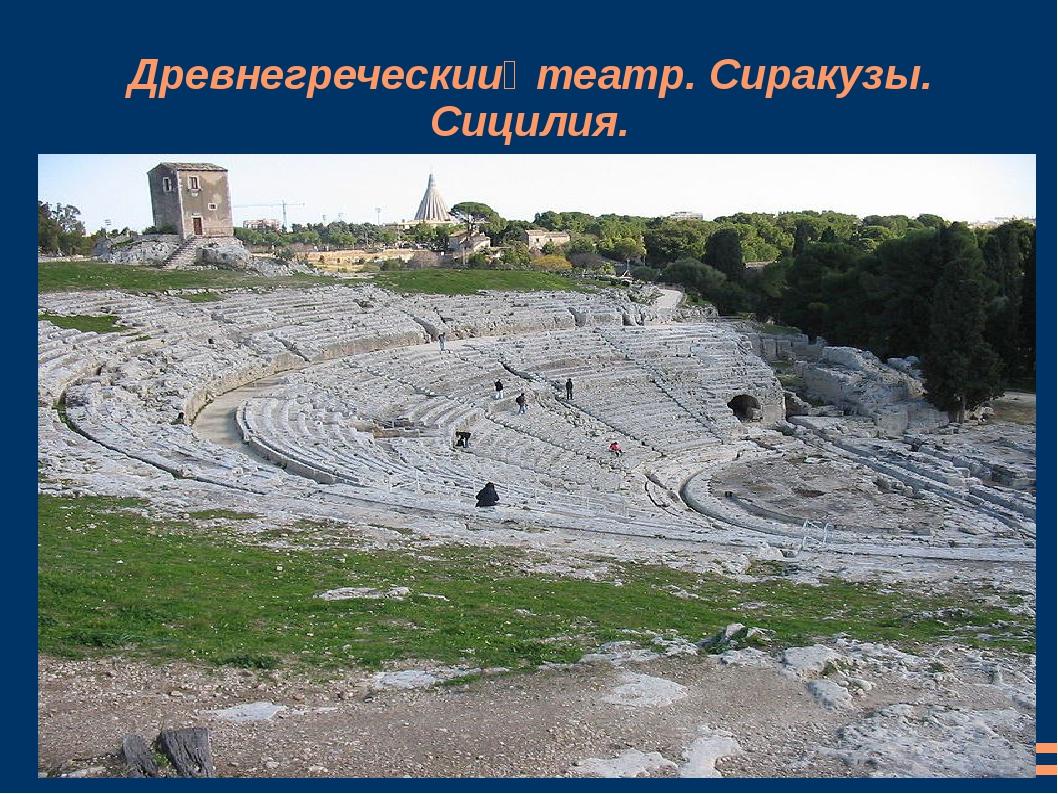 Древнегреческий театр. Сиракузы. Сицилия.